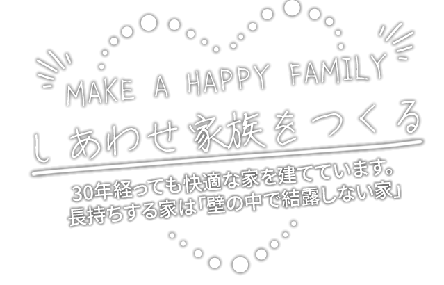 MAKE A HAPPY FAMILY しあわせ家族をつくる