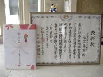 公益社団法人青森県宅地建物取引協会表彰01
