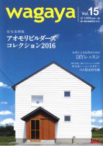 青い森の快適住宅「wagaya vol.15」掲載01