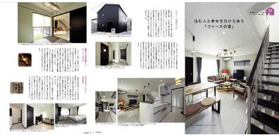 青い森の快適住宅「wagaya vol.15」掲載02