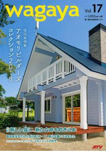 青い森の快適住宅「wagaya vol.17」掲載01