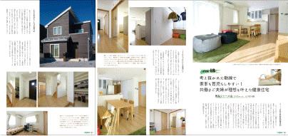 青い森の快適住宅「wagaya vol.17」掲載02