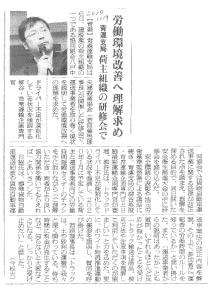 物流ニッポン新聞掲載01