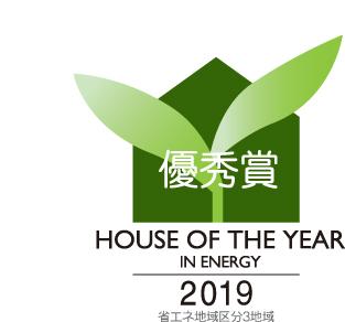 「ハウス・オブ・ザ・イヤー・イン・エナジー2019」優秀賞受賞01