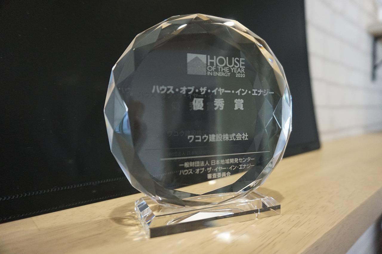 「ハウス・オブ・ザ・イヤー・イン・エナジー2020」優秀賞&省エネ住宅優良企業賞W受賞02
