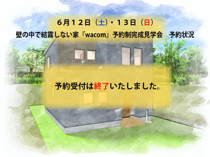 『wacom』予約制完成見学会