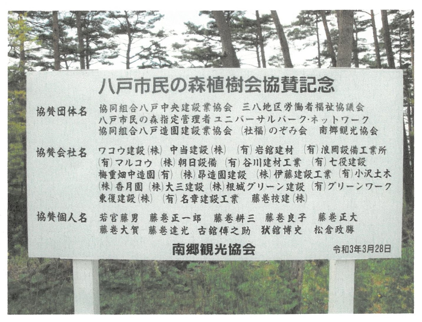 八戸市民の森植樹会協賛01